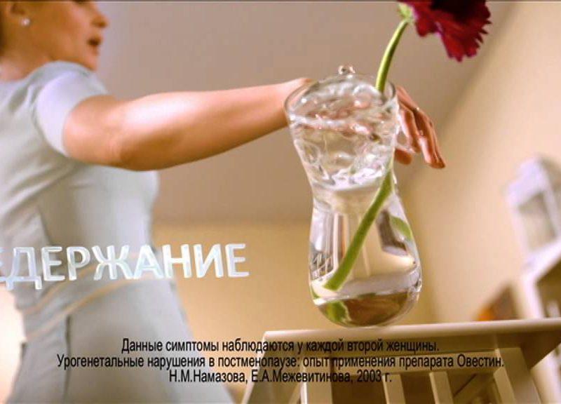 Рекламный ролик препарата Овестин